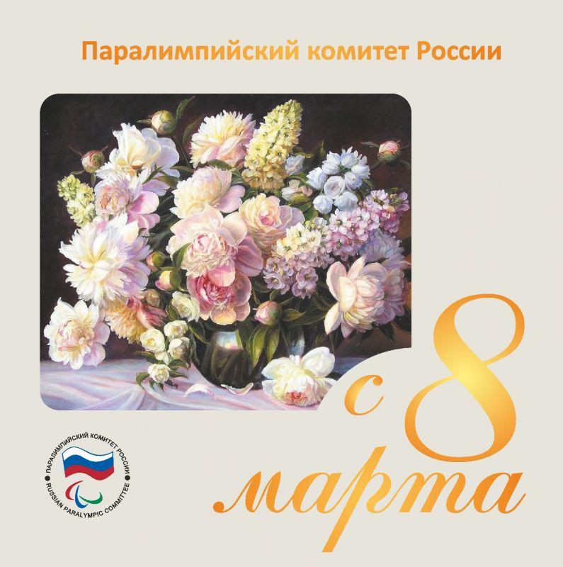 Поздравление президента ПКР В.П. Лукина с Международным женским днем 8 марта