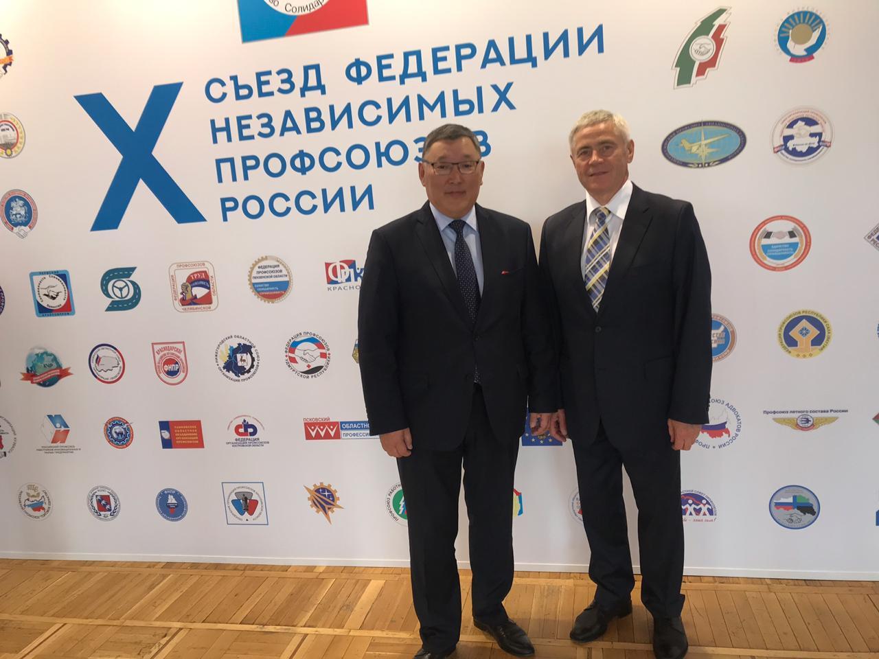 П.А. Рожков, Н.Н. Дегтярев приняли участие в 1 дне работы X Съезда Федерации независимых профсоюзов России