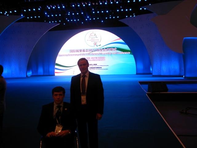П.А. Рожков и М.Б. Терентьев в г. Пекине (Китай) приняли  участие в Конференции МПК
