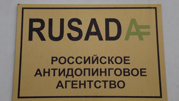 ТАСС: Комитет по соответствию WADA выработает рекомендацию по статусу РУСАДА