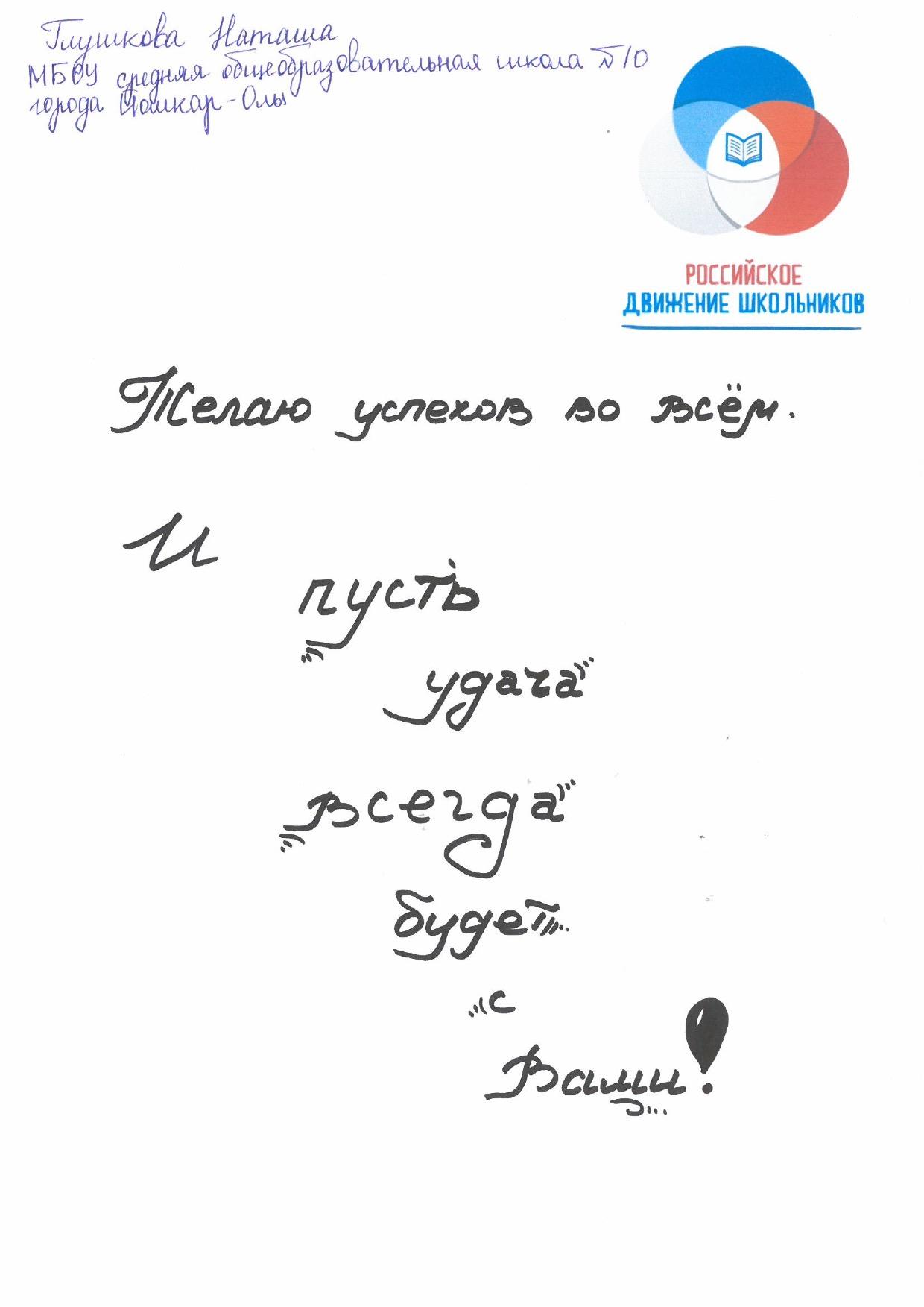 Н.С. Валуев направил в ПКР слова поддержки российским паралимпийцам от Российского движения школьников Республики Марий Эл