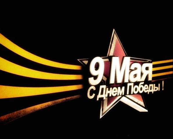 Поздравление президента  Паралимпийского  комитета  России В.П.Лукина к 70-летию Победы в Великой Отечественной войне