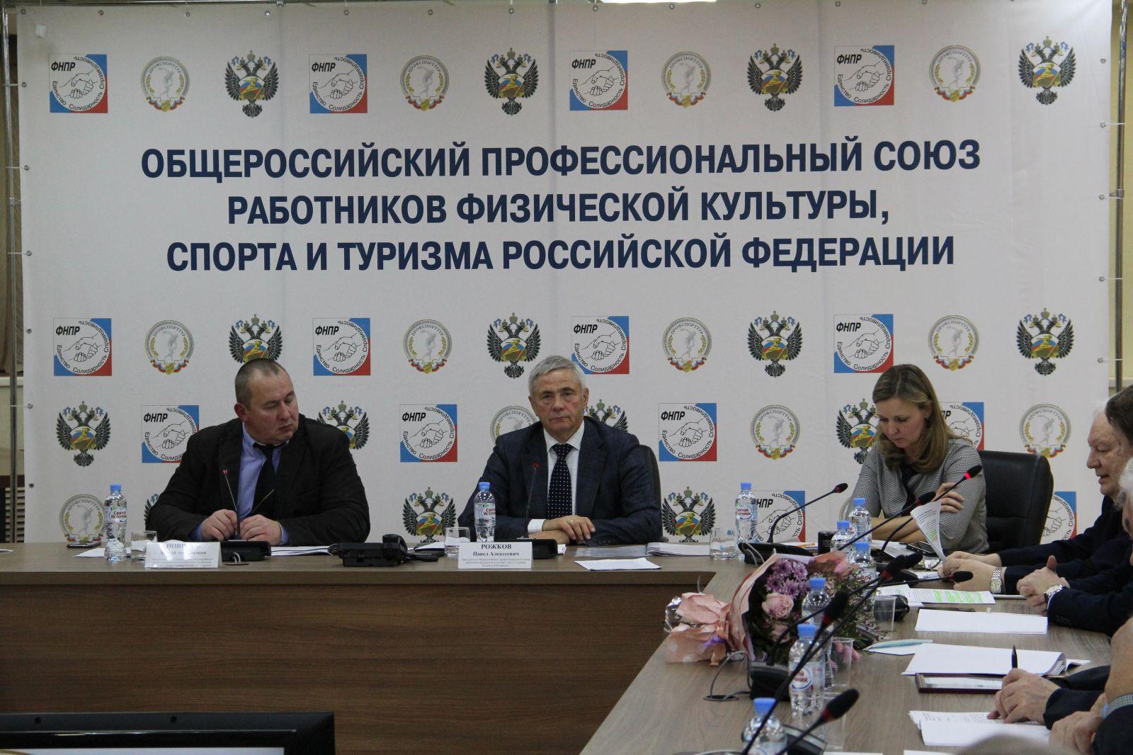 П.А. Рожков в офисе ПКР принял участие в итоговом в 2018 году заседании ЦК Профспорттура РФ