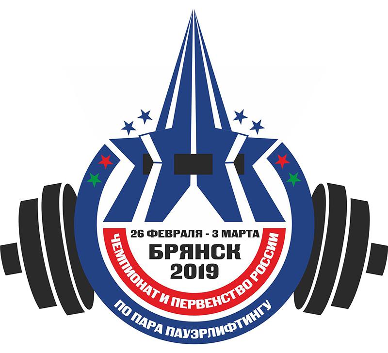 В Брянске состоится чемпионат и первенство России по пауэрлифтингу спорта лиц с ПОДА