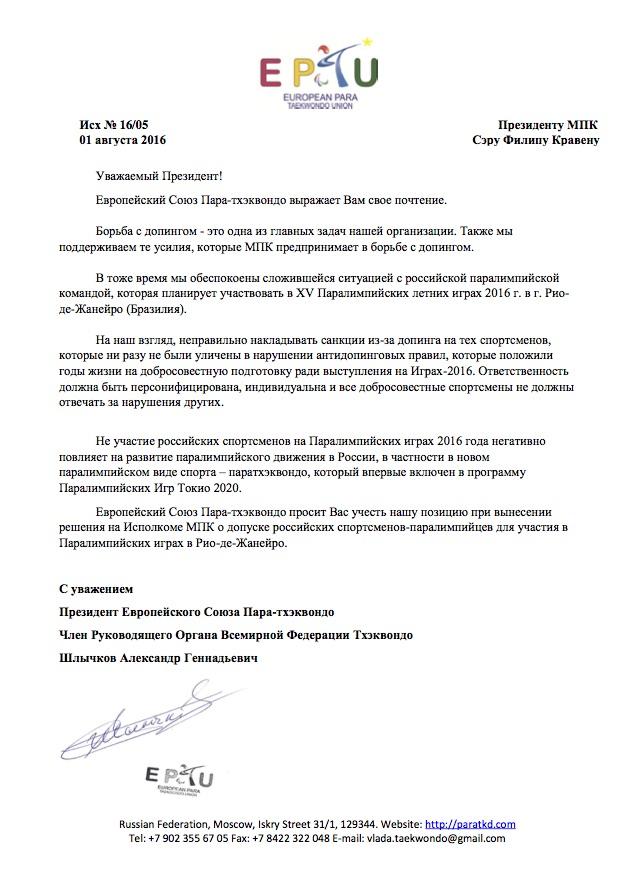 Письмо президента Европейского союза паратхэквондо в МПК относительно решения об исключении ПКР из членства МПК