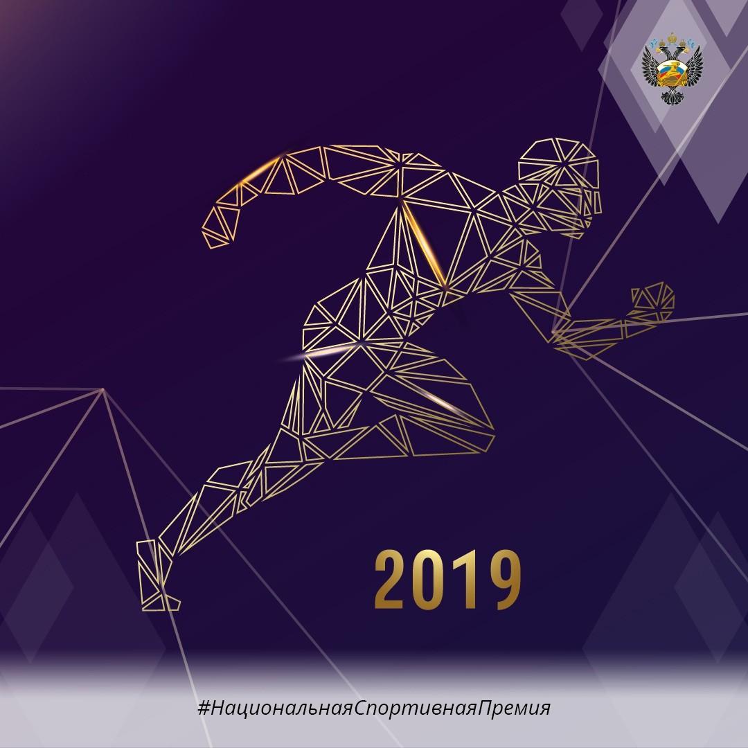 Голосуйте за номинантов Национальной спортивной премии 2019 года в номинациях «Надежда России» и «Преодоление»!
