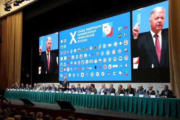 П.А. Рожков принял участие во 2 дне работы X Съезда Федерации независимых профсоюзов России