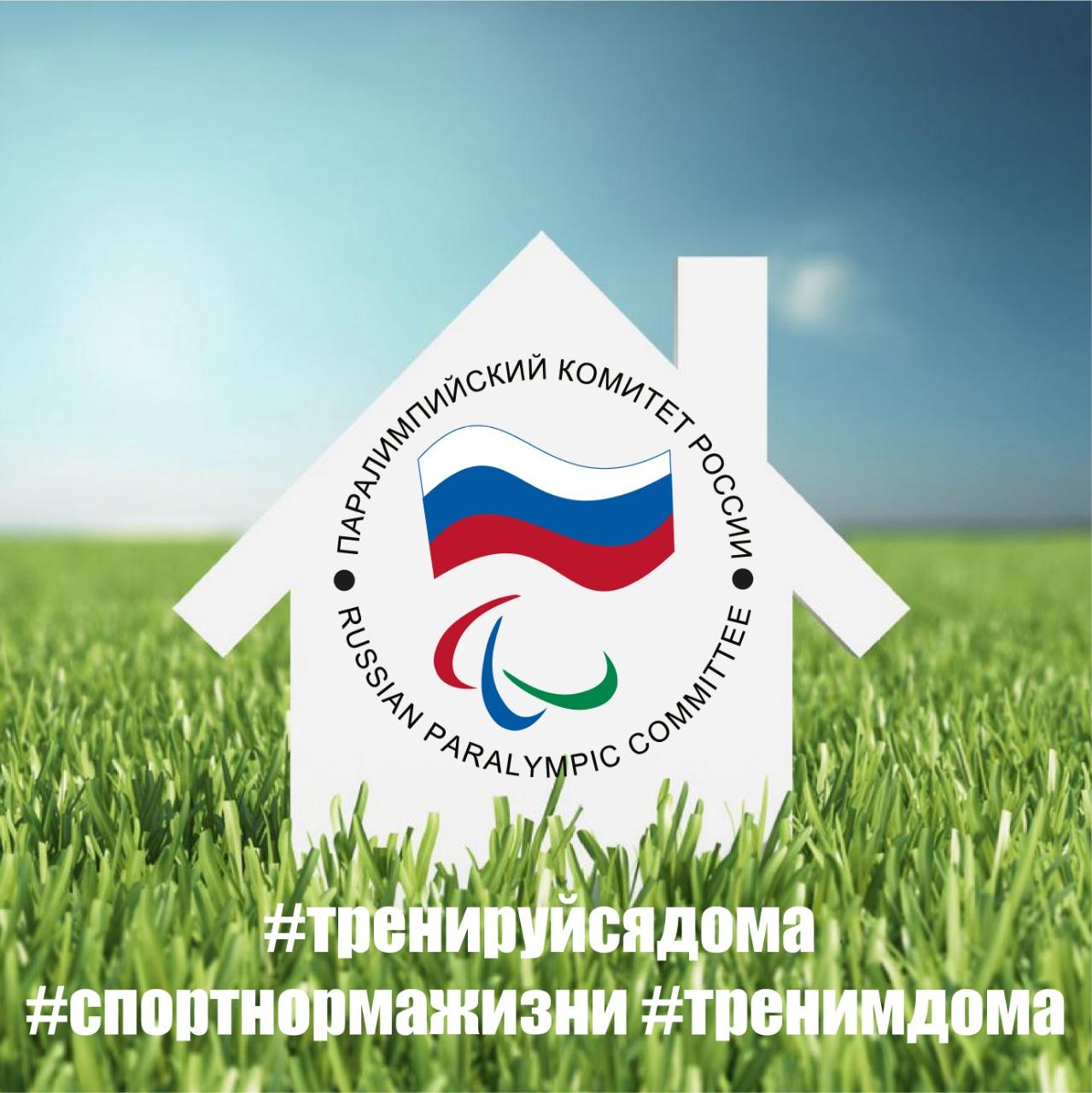 ПКР поддерживает акцию Минспорта России «Тренируйся дома. Спорт - норма жизни»