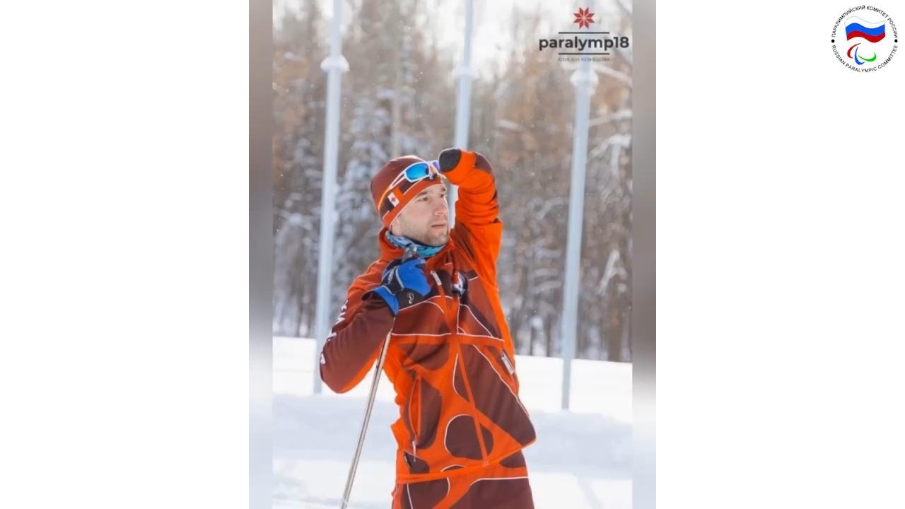 #тренимвместе с членом сборной команды Удмуртской Республики по лыжным гонкам и биатлону спорта лиц с ПОДА Никитой Снигиревым