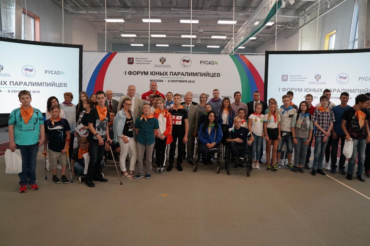 ПКР совместно с Москомспортом, Минспортом России и РУСАДА провели в Москве первый Форум юных паралимпийцев