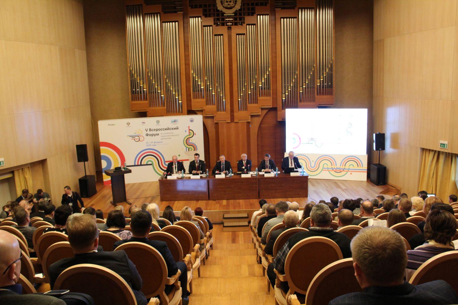 В столице Югры состоялась научно-практическая конференция по вопросам нормативного правового регулирования адаптивного спорта в России