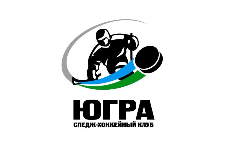 Следж-хоккейный клуб «Югра» примет участие в международном турнире в г. Буффало