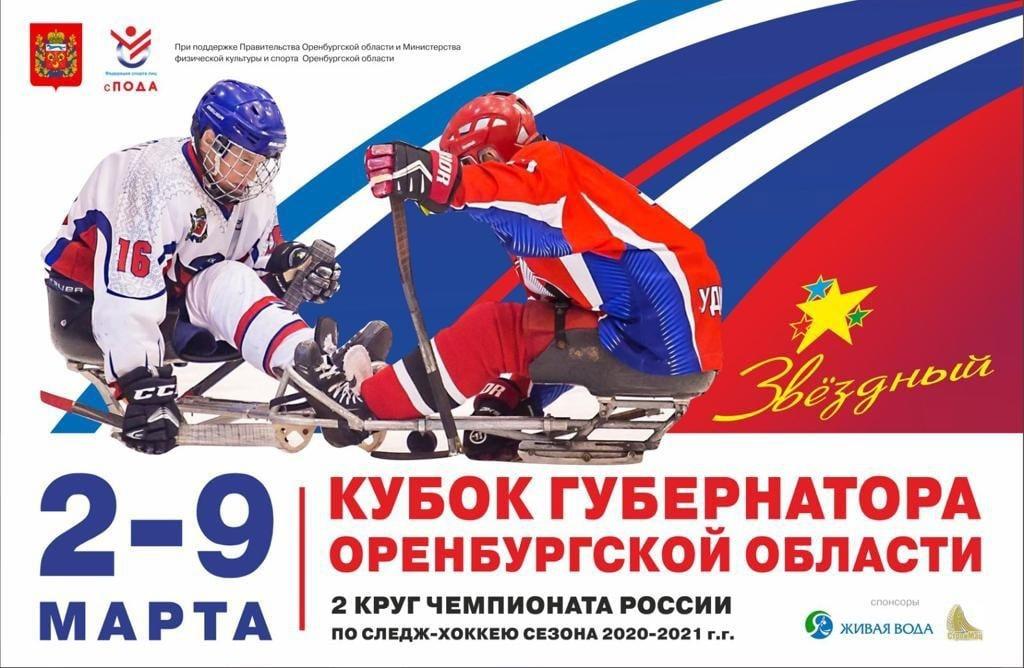 8 команд выйдут на лед Кубка Губернатора Оренбургской области - 2 круга чемпионата России по следж-хоккею