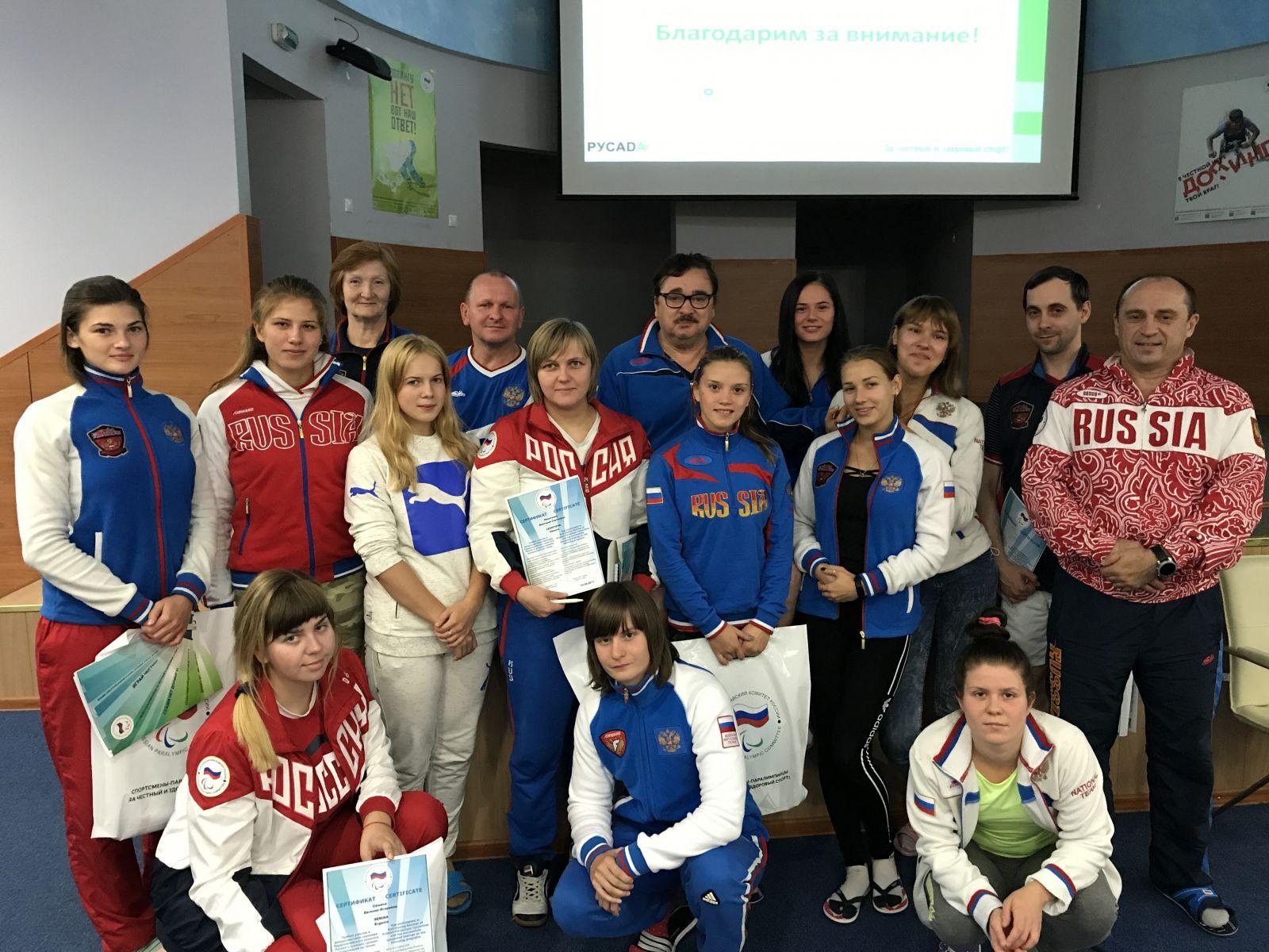 ПКР в г. Алексин (Тульская область) на РУТБ «ОКА» провел Антидопинговый семинар для членов сборной команды России по голболу спорта слепых