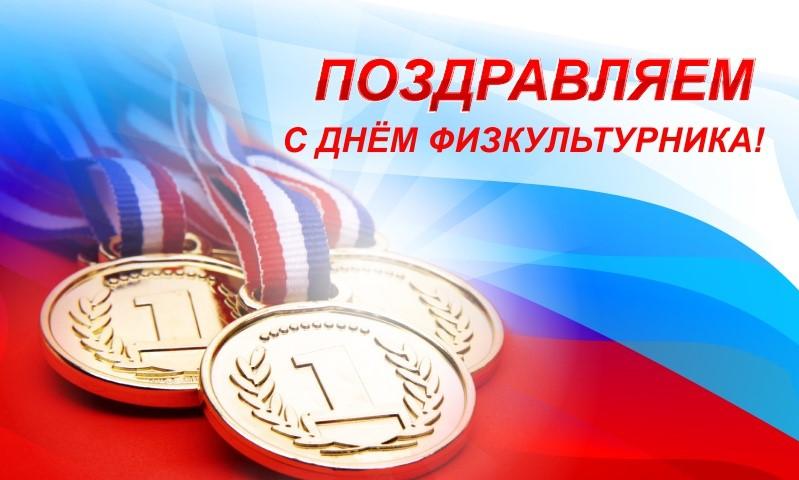 Поздравление президента Паралимпийского комитета России В.П.Лукина с Днем Физкультурника