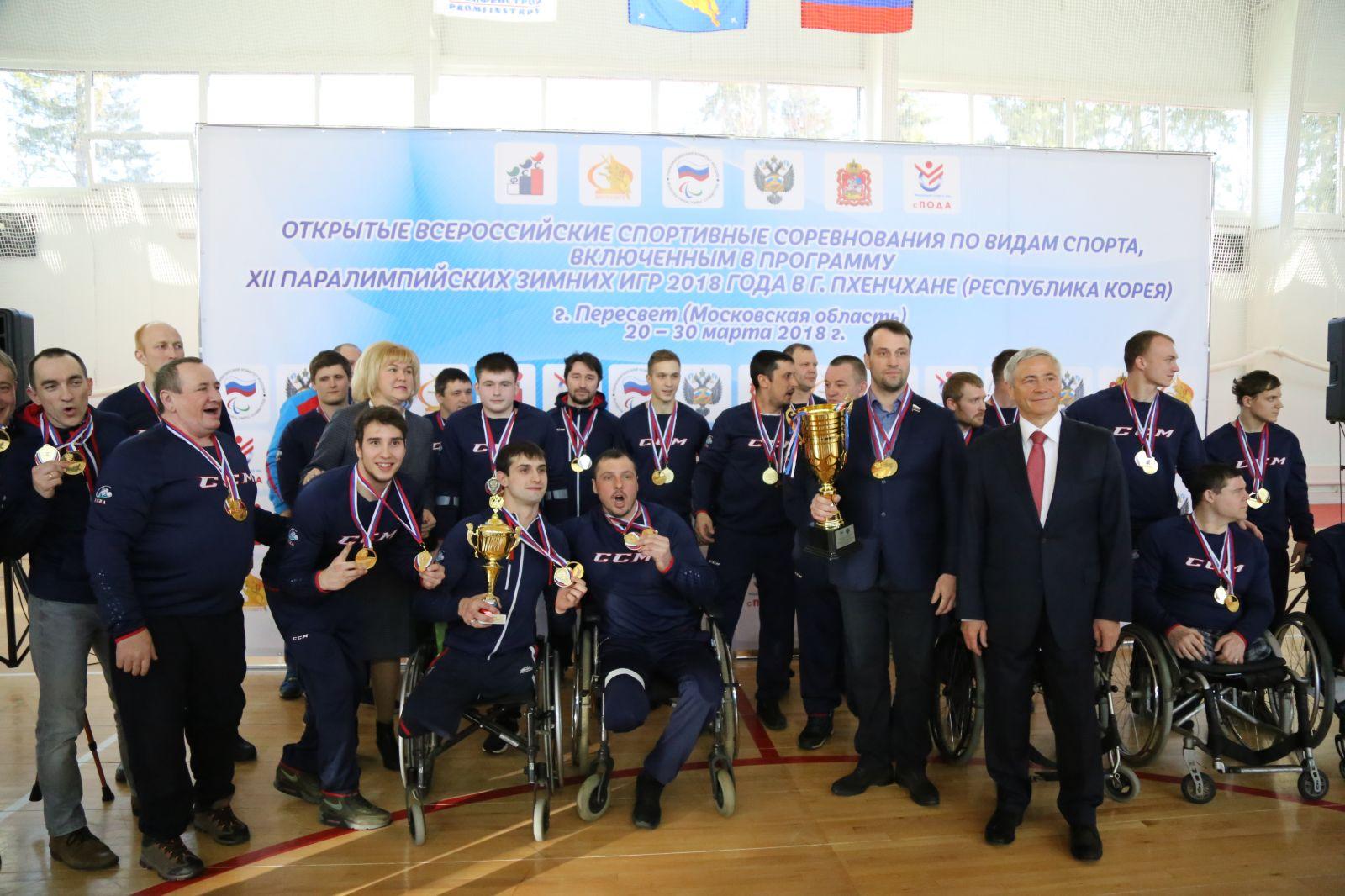 Команда Югра стала чемпионом следж-хоккейного турнира Открытых Всероссийских соревнований по видам спорта, включенным в программу Паралимпийских зимних игр