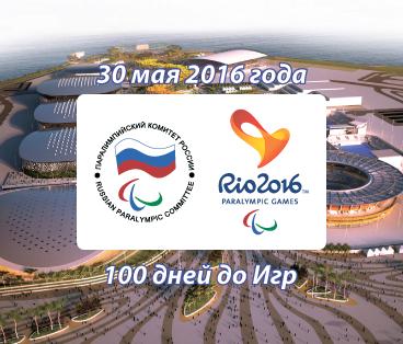 Паралимпийский комитет России проводит мероприятия, приуроченные к 100 дням до начала XV Паралимпийских летних игр 2016 г. в г. Рио-де-Жанейро