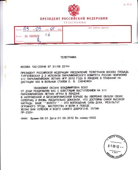 Президент России Владимир Путин направил  поздравительные телеграммы пяти победителям XIV Паралимпийских летних игр в Лондоне