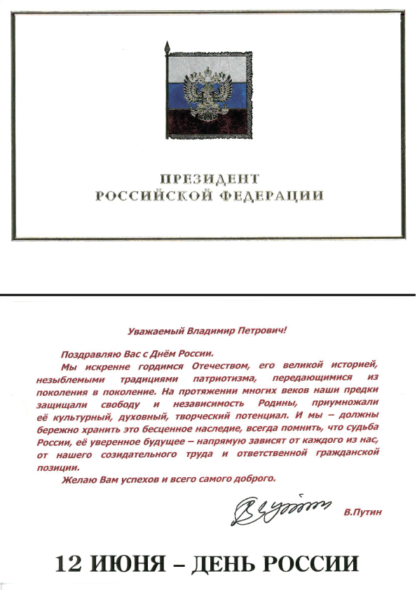Президент РФ В.В.Путин направил поздравление с Днем России президенту ПКР В.П.Лукину