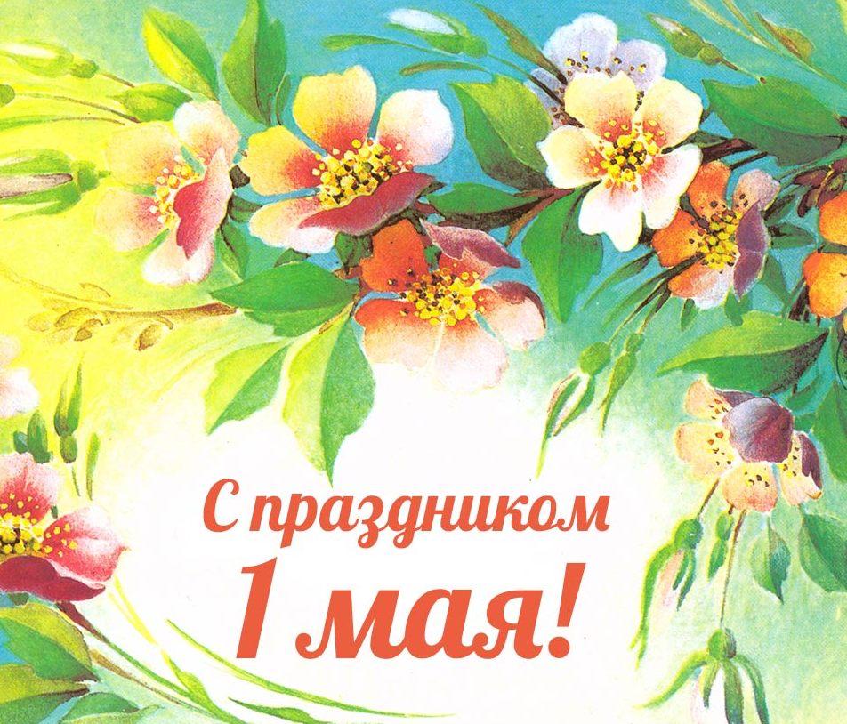 Поздравление президента ПКР В.П. Лукина в связи с 1 Мая - Днем международной солидарности трудящихся - Праздником Весны и Труда!