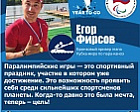 "Egor Firsov: ""The Paralympic Games is a sports celebration, participation in which is already an achievement. This is an opportunity to approve yourself among the strongest athletes on the planet. A long time ago, it was just a dream – now it is a goal"""