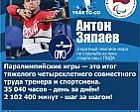 "A. Zyapaev: ""The Paralympic Games are the result of hard four year joint work of a coach and an athlete. 35 040 hours - from day to day. 2 102 400 minutes - step by step!"""
