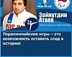 "Z. Ataev: ""The Paralympic Games are the opportunity to leave a mark on history"""