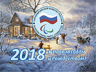 Conglatulations of the RPC President Vladimir Lukin with the 2018 New Year