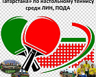 "More than 80 athletes with Intellectual and Physical Impairments will participate in the All-Russian Table Tennis Competition - ""Tatarstan Cup""."