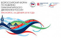 All-Russian Forum on Development of Paralympic Movement will be held in Krasnoyarsk