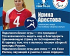 "I. Arestova: ""The Paralympic Games are a celebration! It is an opportunity to see the world and thank the host country for its hospitality. I am proud to be a member of the Russian national team. The Paralympic Games for me is the Russian Anthem, which so"