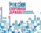 Sport Forum Russia - the Country of Sports starts in Nizhniy Novgorod