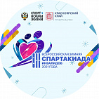 THE THIRD ALL RUSSIAN WINTER SPARTAKIAD OF THE DISABLED STARTS IN KRASNOYARSK