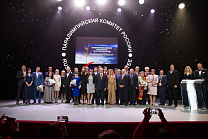 "In the concert hall ""Korolevsky"", Moscow in the framework of the international decade of disabled persons, the XII Prize Awarding Ceremony of the Russian Paralympic Committee ""Return to Life"" has been held"