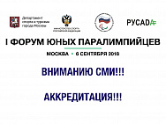 RPC in cooperation with Moskomport, Russian Ministry of Sport and RUSADA will hold the first Forum of Young Paralympians in Moscow